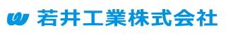 若井工業株式会社